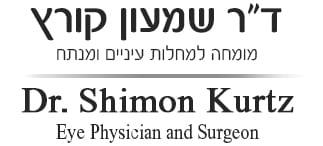 """ד""""ר שמעון קורץ"""
